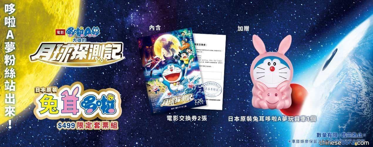 [台灣] 《大雄的月球探測記》日本原裝兔耳哆啦A夢限定套票組開賣!含2張票+兔耳哆啦玩具車