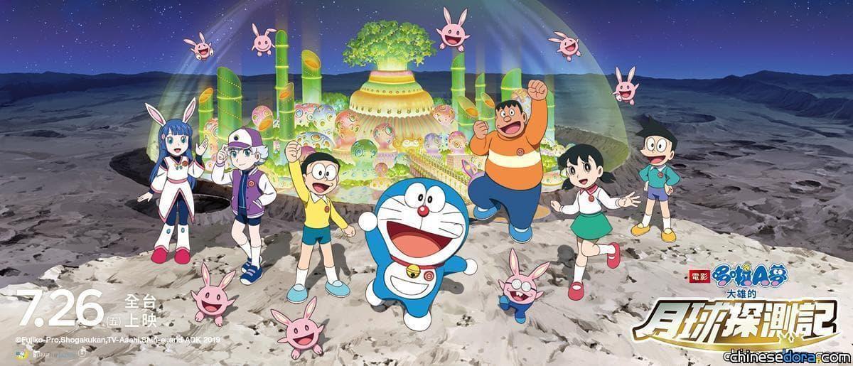 [台灣] 與哆啦A夢一起上月球冒險! 新光三越桃園站前店送《大雄的月球探測記》限量好禮