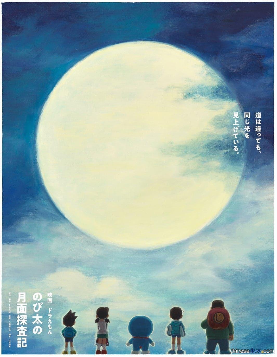 [影評] 《電影哆啦A夢:大雄之月球探測記》:靠想像力創出另一片天