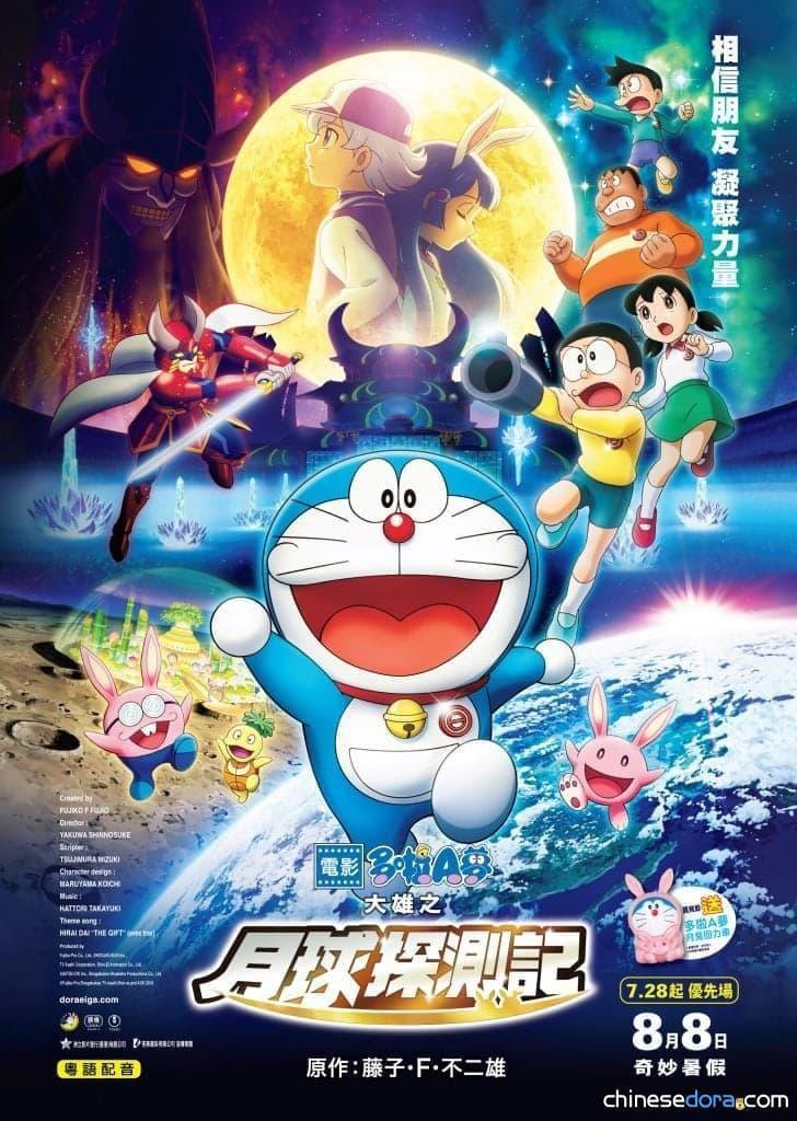 《電影哆啦A夢:大雄之月球探測記》破千萬!有望超越《大雄之金銀島》?!