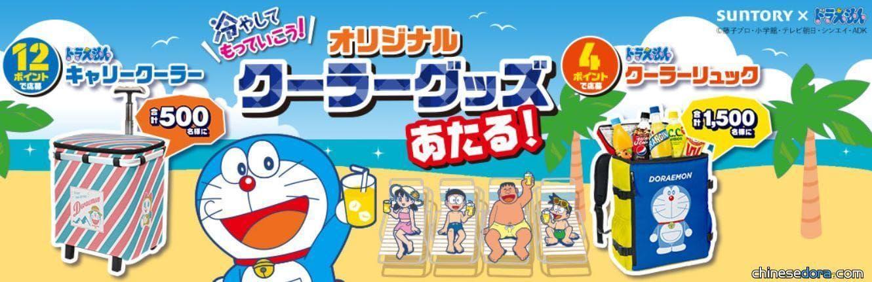 [日本] SUNTORY送你哆啦A夢保冷袋!喝飲料集點抽獎活動正式開跑