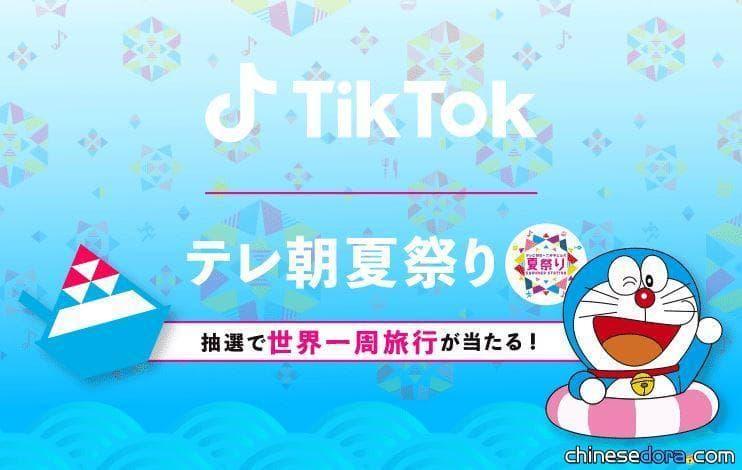 [日本] 「抖音」紅到日本去了!「朝日電視台六本木之丘夏祭」期間將推出哆啦A夢貼圖