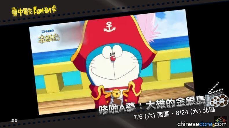 [台灣] 2019台中電影Funin季  暑假兩場次免費上映《電影哆啦A夢:大雄的金銀島》