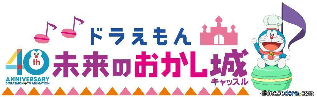 [日本] 40週年哆啦A夢生日特別篇《未來的迷宮點心城》曝光! 六本木之丘夏祭