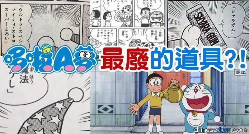 【獨家揭密】哆啦A夢當中出現的最廢道具? 蠢人看不到的鎧甲;