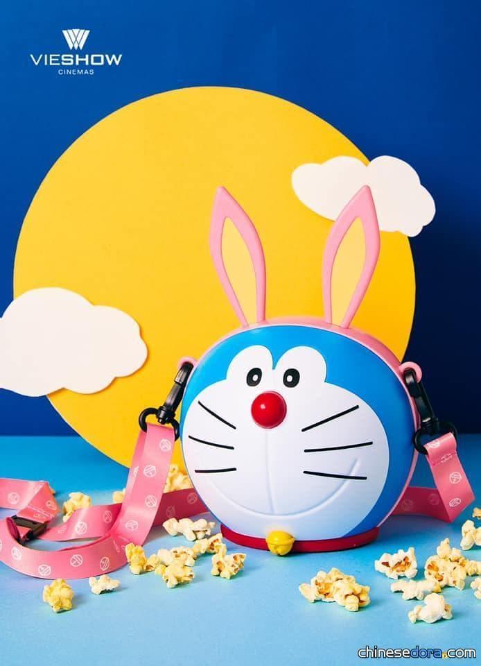 [台灣] 戴上兔耳的哆啦A夢帶你上月球! 威秀影城推出獨家3款哆啦A夢月兔爆米花桶.造型飲料
