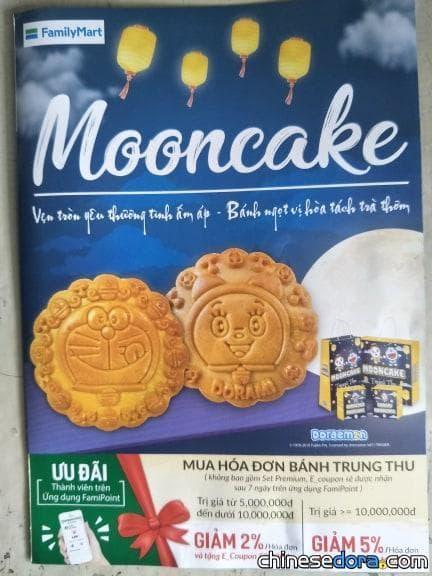 [國際] 越南全家推出「哆啦A夢月餅」!可愛的哆啦A夢或哆啦美造型月餅等你帶回家