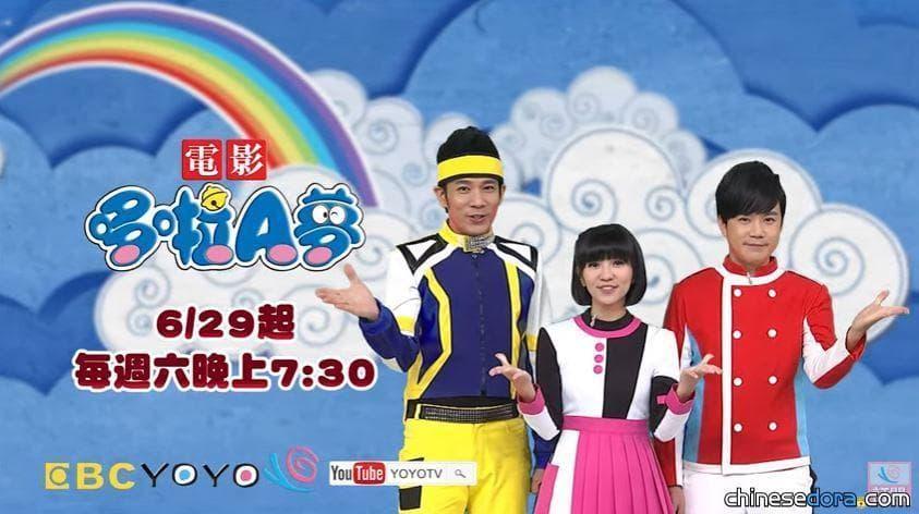 [台灣] 每週六晚《哆啦A夢》電影在鎖定YOYO TV 還有機會帶走《哆啦A夢 牧場物語》