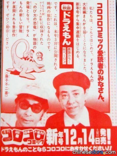 【獨家整理】《哆啦A夢》大長篇終於回歸! 回顧40年來《哆啦A夢》大長篇創作歷程