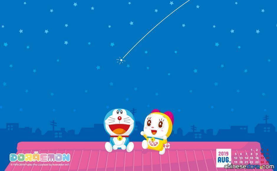[桌布] 2019年8月哆啦A夢中文官網桌布:哆啦A夢與哆啦美看星星
