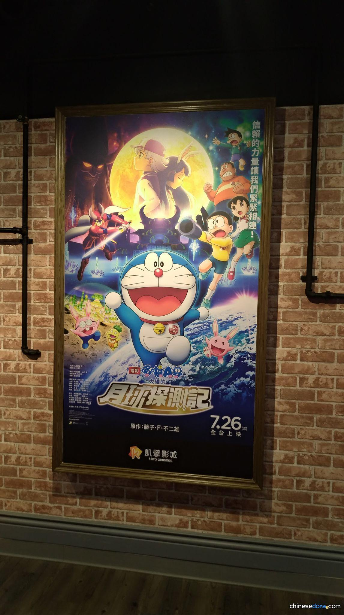 [台灣] 上映第2週 台中各地《電影哆啦A夢:大雄的月球探測記》海報版位與上映情況實地訪查記
