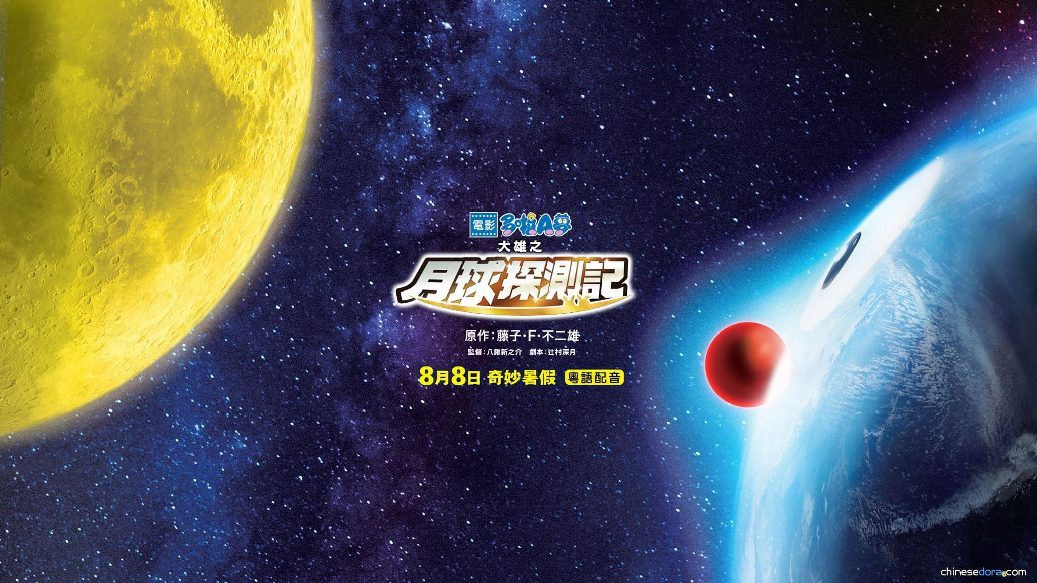 [香港] 獨家/《電影哆啦A夢:大雄之月球探測記》香港各大宣傳實地訪查記
