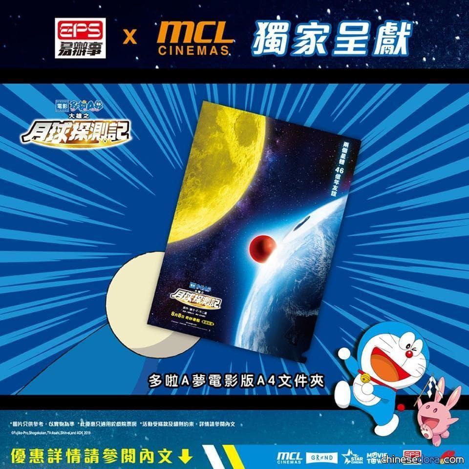 [香港] 限量4500個!到 MCL 戲院購買《電影哆啦A夢:大雄之月球探測記》戲票,即送文件夾!
