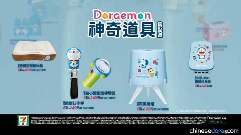 [台灣] 有縮小燈! 7-ELEVEN「哆啦A夢神奇道具集點送」 9月11日開賣第二波限量商品曝光