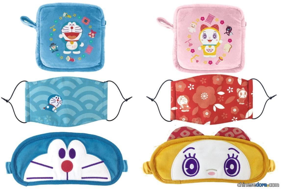 [台灣] 7-ELEVEN「哆啦A夢神奇道具集點送」8/28開跑!旅行系列口罩、眼罩、拖鞋讓你出外更放心