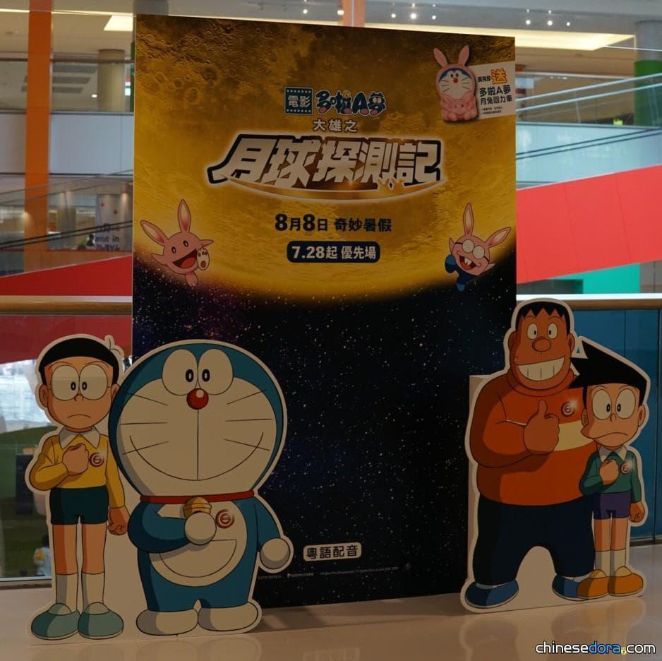 [香港] 荃灣愉景新城 Candy Park by Cinema City 有《電影哆啦A夢:大雄之月球探測記》宣傳紙牌!扭蛋區更有驚喜?