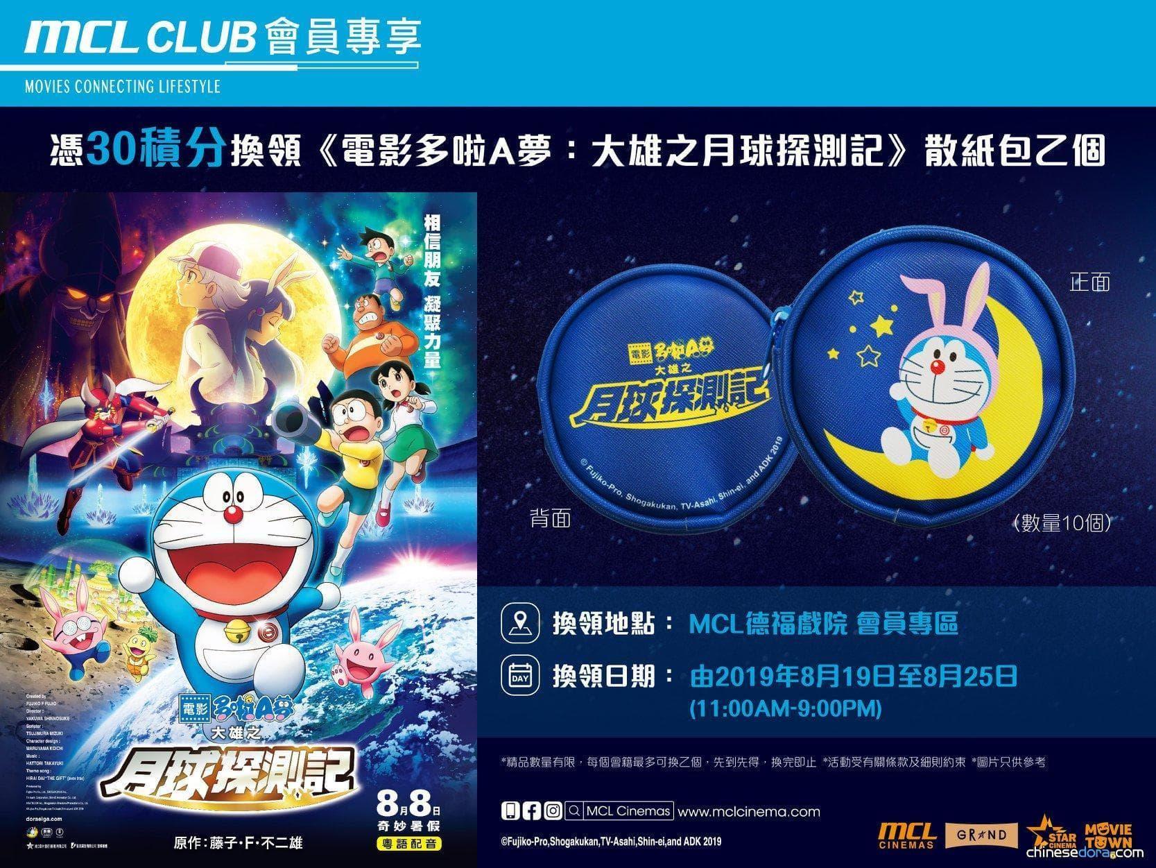 [香港]  限量10個!MCL會員可憑積分換領《電影哆啦A夢:大雄之月球探測記》散紙包