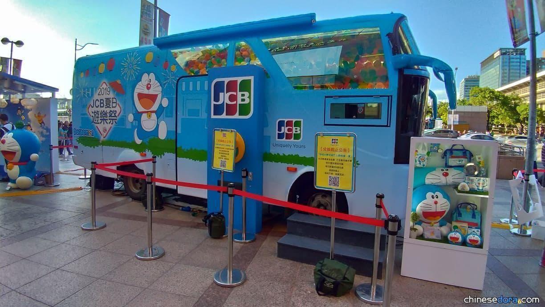 [台灣] 「哆啦A夢大型扭蛋巴士」JCB夏日遊樂祭 本網帶你一探究竟