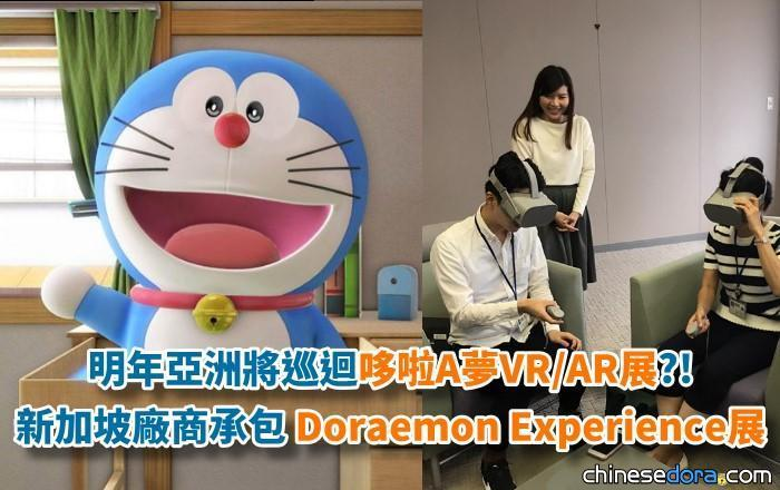 [最新] 慶哆啦A夢50週年 明年亞洲各地將巡演「Doraemon Experience」VR秀! 官方已與星國特效廠商簽訂MOU