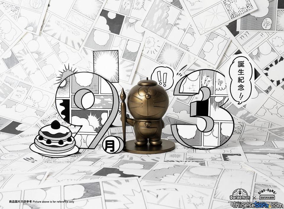 [香港] 全球限量500個「哆啦A夢漫畫家造型鑄銅像」 9月3日起開放全球粉絲