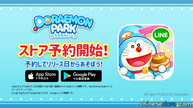 [日本] LINE 遊戲「哆啦A夢公園」在Google Play/App Store上開放預約!可惜是日本鎖區