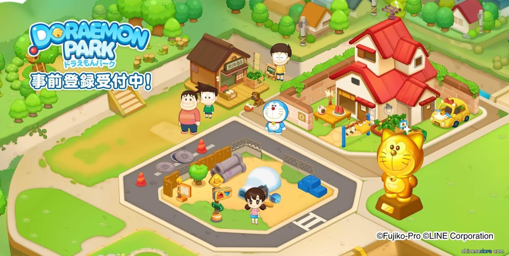 [LINE] 與哆啦A夢一起玩轉珠蓋公園! LINE遊戲「哆啦A夢公園」