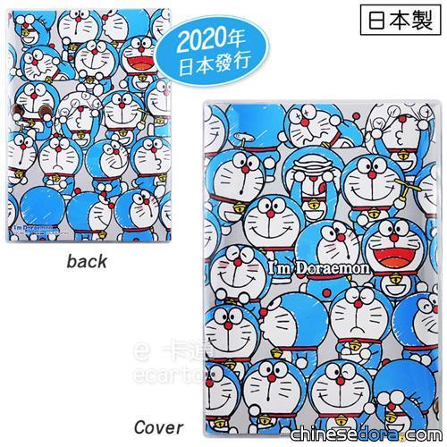 [台灣] I'm Doraemon