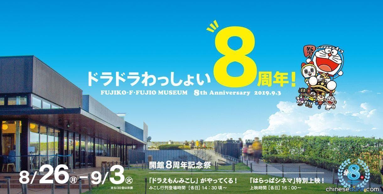 [日本] 藤子.F.不二雄博物館8週年紀念祭! 哆啦A夢神輿.空地劇院等熱鬧慶祝活動天天有