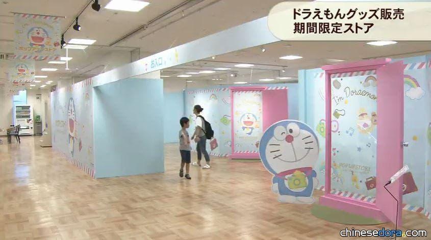 [日本] 約900件三麗鷗哆啦A夢人氣商品大集結! 「I'm Doraemon POP UP STORE」日本各地巡迴舉行