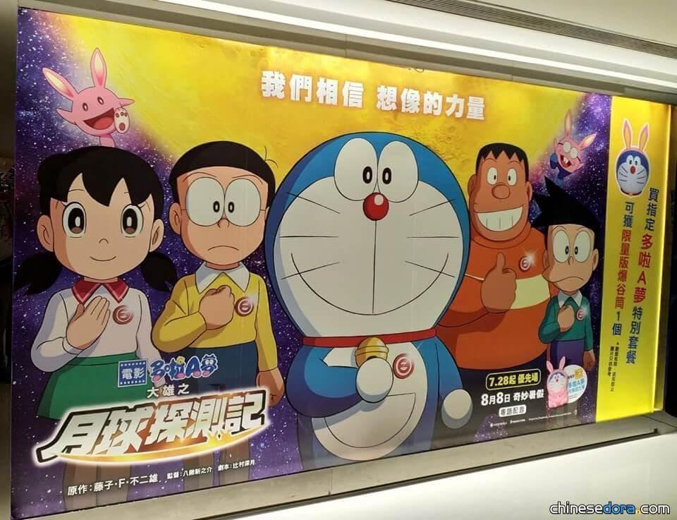 [香港] 獨/全港第2.3場《電影哆啦A夢:大雄之月球探測記》特别場 本站記者 Movie Town 現場報導