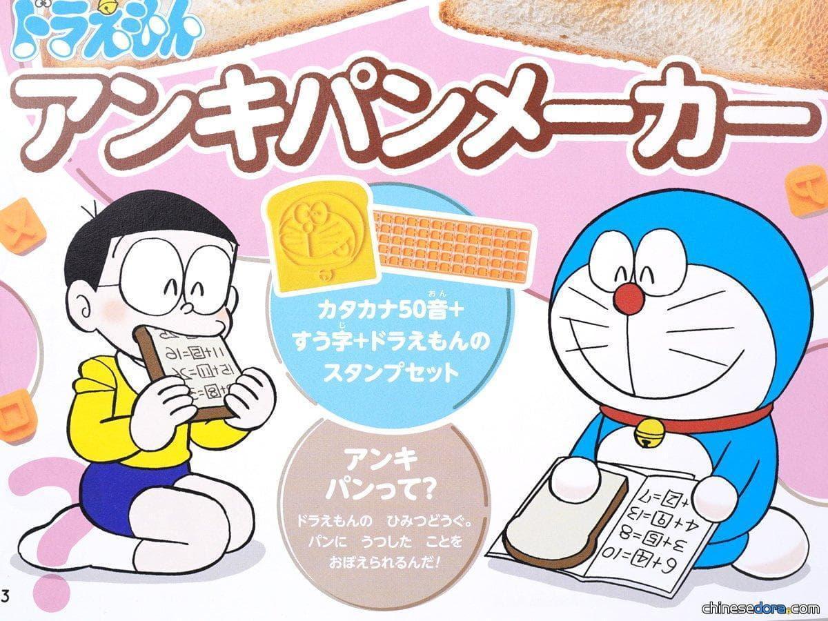 [日本] 自製哆啦A夢的記憶吐司! 《小學一年生》2019年10月號附錄「」