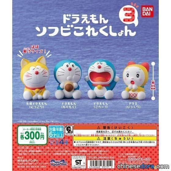 [日本] BANDAI「哆啦A夢軟膠玩具選3」8月登場! 首度推出哆啦美與元祖哆啦A夢造型