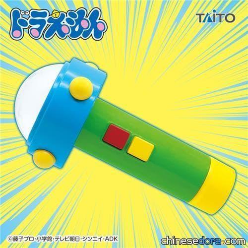 [日本] TAITO最新「縮小燈」系列景品 一款有遠光燈功能 另一款