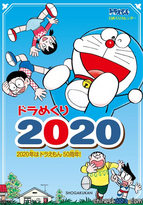 [日本] 2020年哆啦A夢日曆上市!哆啦A夢名場面每日回顧