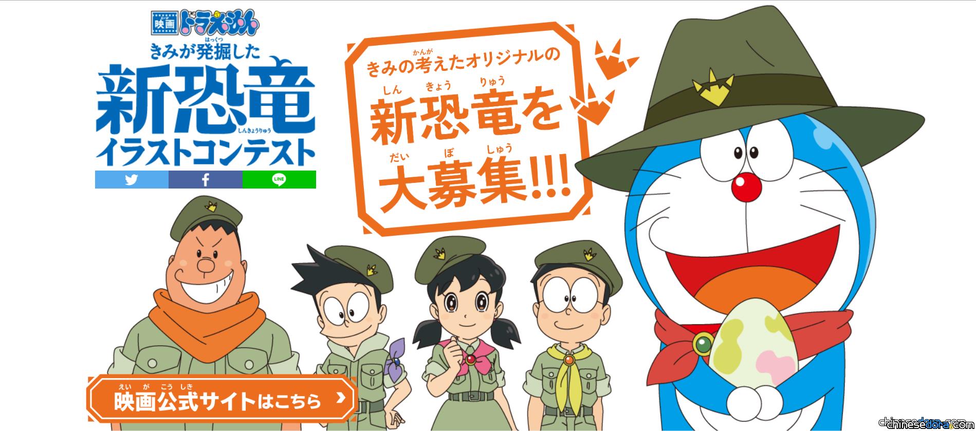 [日本]《電影哆啦A夢:大雄的新恐龍》定檔  2020 年 3 月 6 日上映!並舉行「你發掘到的新恐龍」插畫大賽!