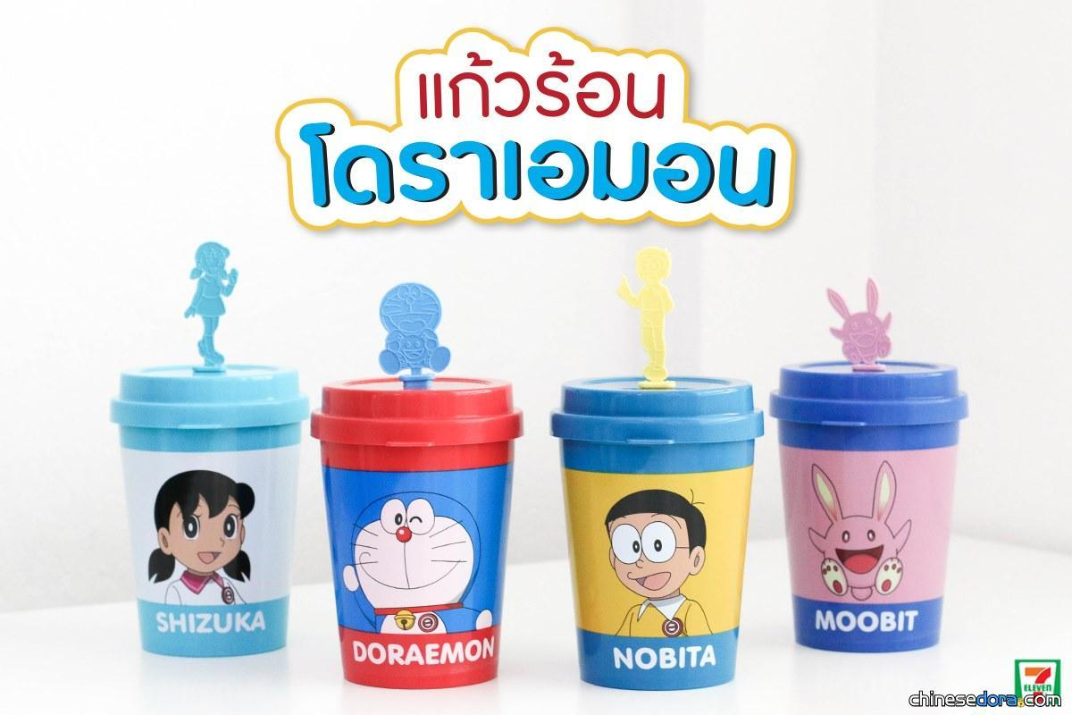 [國際] 泰國7-Eleven推出《大雄的月球探測記》飲杯 咖啡匙更有角色外形!