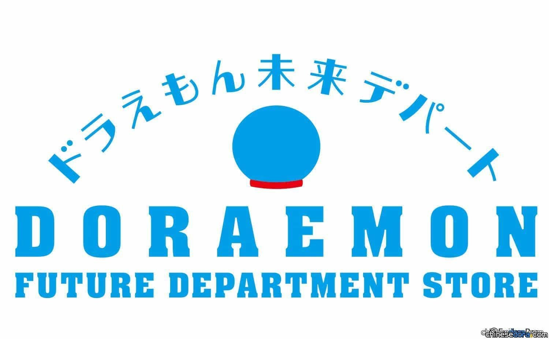 [日本] 「哆啦A夢未來百貨公司」即將開設線上商城囉!