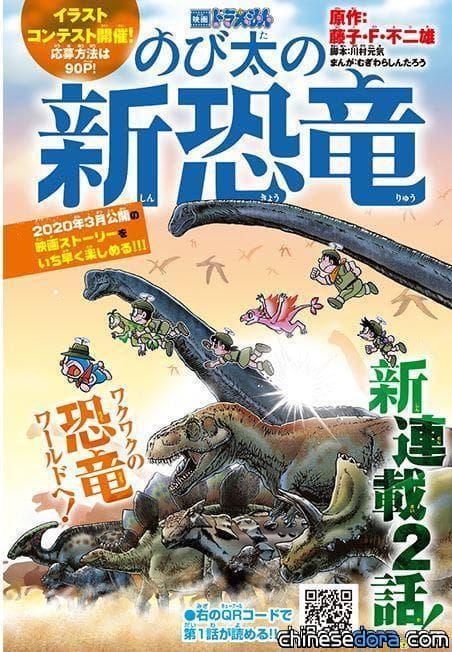 [日本] 《大雄的新恐龍》漫畫第2回免費公開中!11/15-12/12特別開放全球鑑賞