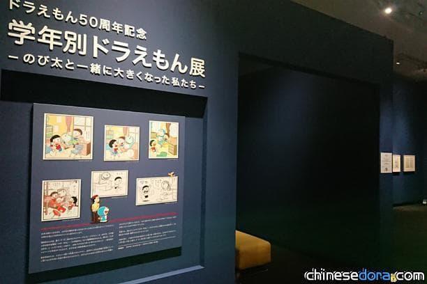 [日本] 提早復業!高岡市藤子.F.不二雄故鄉畫廊已於5/19恢復開館