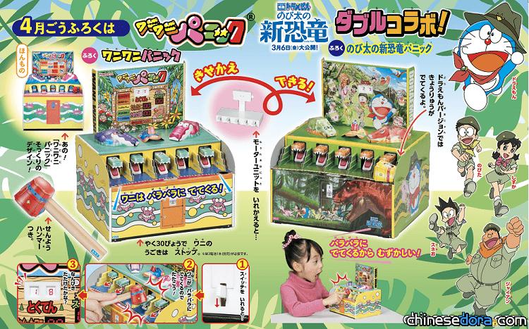 [日本] 冒險路上遇上恐龍!?《幼稚園》2020年4月號附錄「鱷魚恐慌」包含《大雄的新恐龍》合作設計