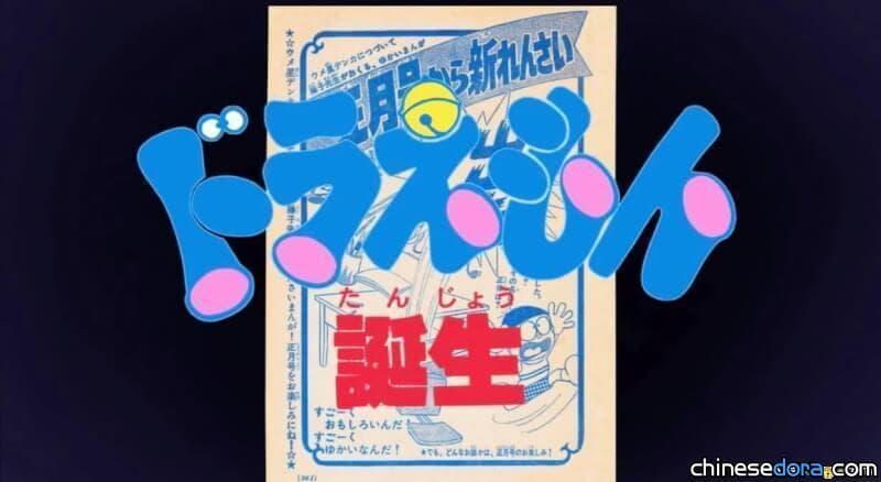 [日本] 《哆啦A夢誕生》2月起藤子博物館F劇場限定上映!