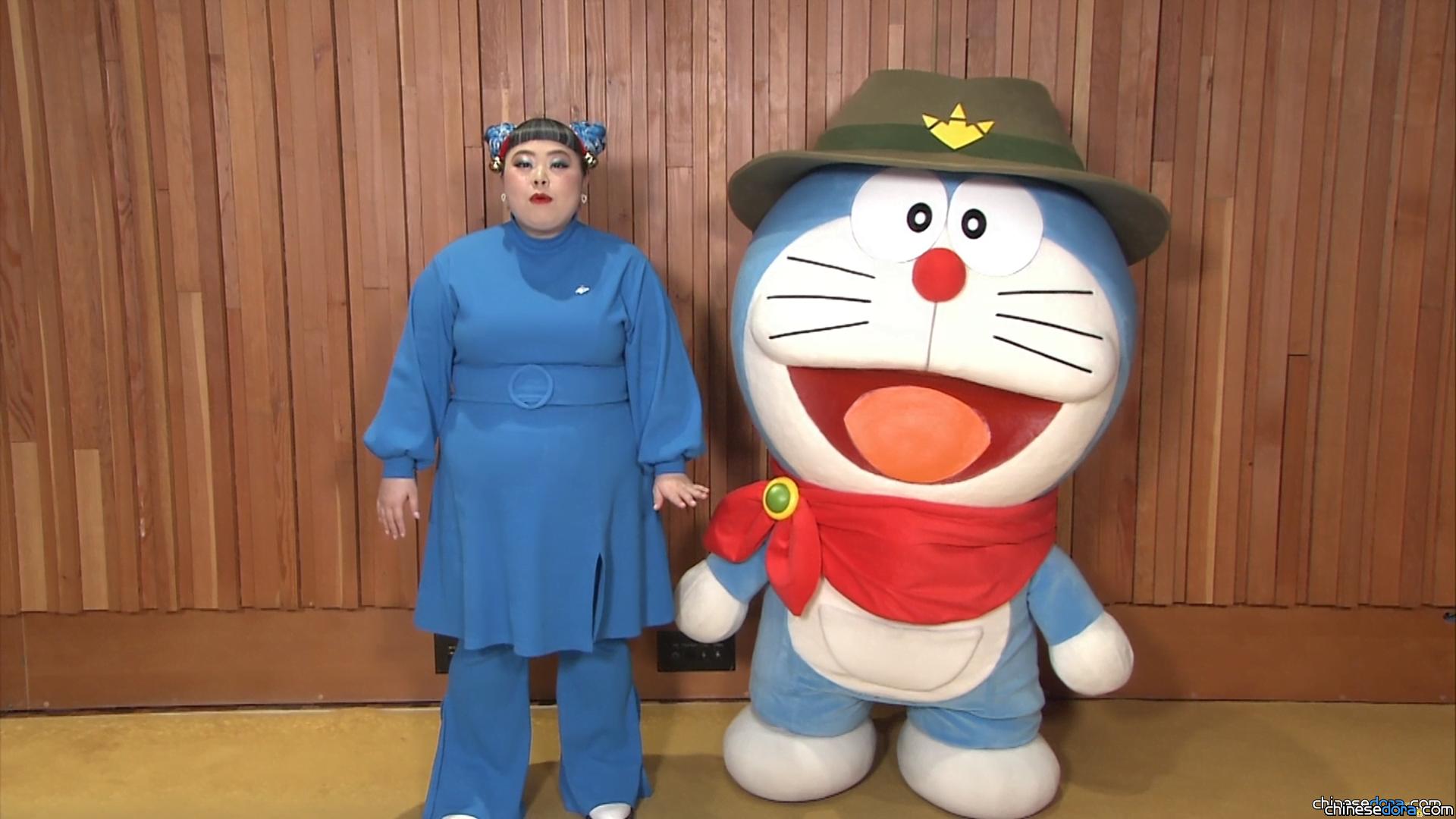 [電影] 渡邊直美與哆啦A夢同框!《大雄的新恐龍》1部15秒新電視廣告播出!