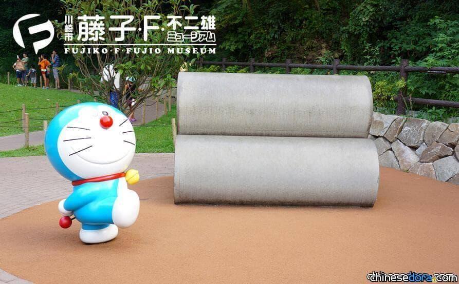 [日本] 一掃新冠肺炎陰霾!川崎市藤子.F.不二雄博物館8月30日起重新開館