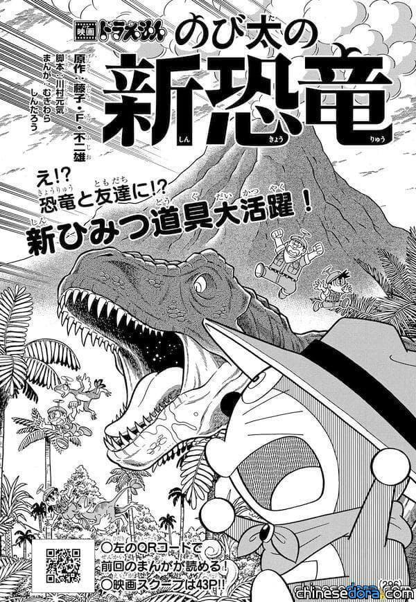 [日本] 《大雄的新恐龍》漫畫第5回免費公開中!2/15-3/14特別開放全球鑑賞