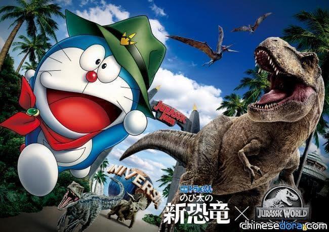 [日本] 沒有胎死腹中!大阪環球影城「《電影哆啦A夢:大雄的新恐龍》X侏儸紀世界」延長至7月22日