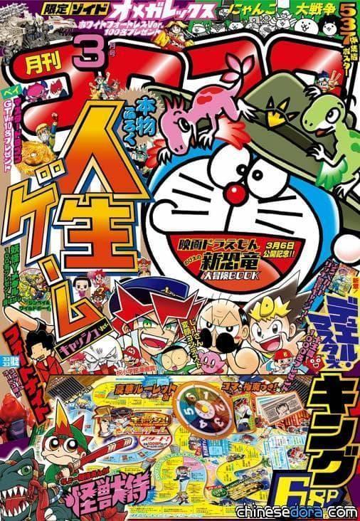 [日本] 小學館免費公開 4 本 快樂快樂月刊!《大雄的新恐龍》漫畫第6回亦收錄其中!!