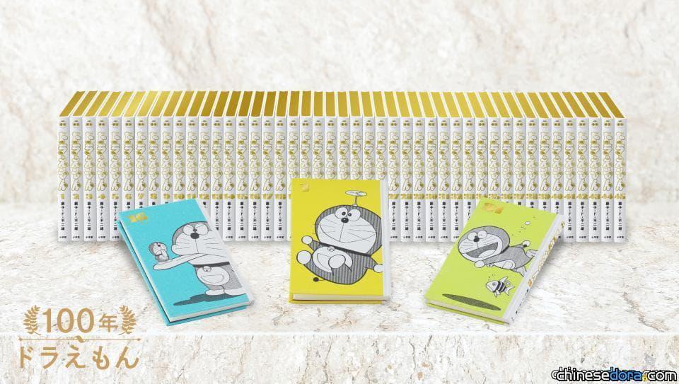 [日本] 太受歡迎!「100年哆啦A夢」第1期預購1萬套提前8/23截止 專用書箱也正式亮相