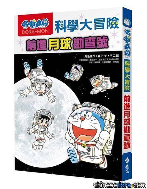遠流科學大冒險前進月球勘查號封面