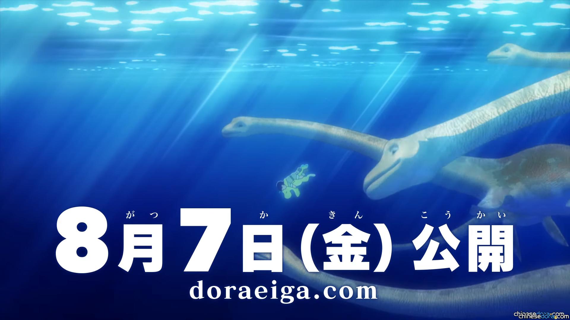 [日本] 《大雄的新恐龍》在日本延至 8 月 7 日暑假上映 《STAND BY ME 哆啦A夢 2》正式宣佈上映延期!
