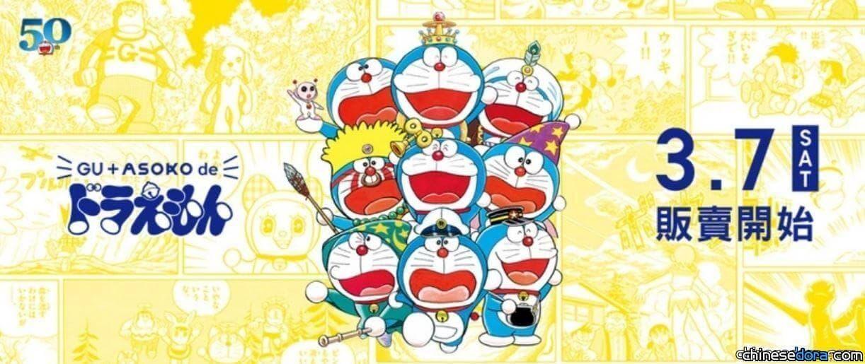 [台灣] 謝謝你的抗疫付出!GU感謝祭來了 哆啦A夢50週年系列服飾可望下殺65折